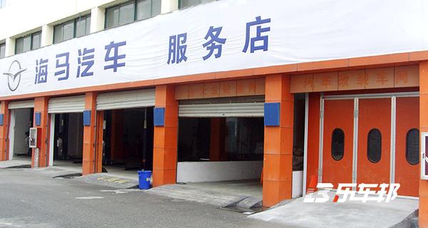 江阴华夏海马4S店