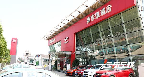 唐山冀东奇瑞4S店
