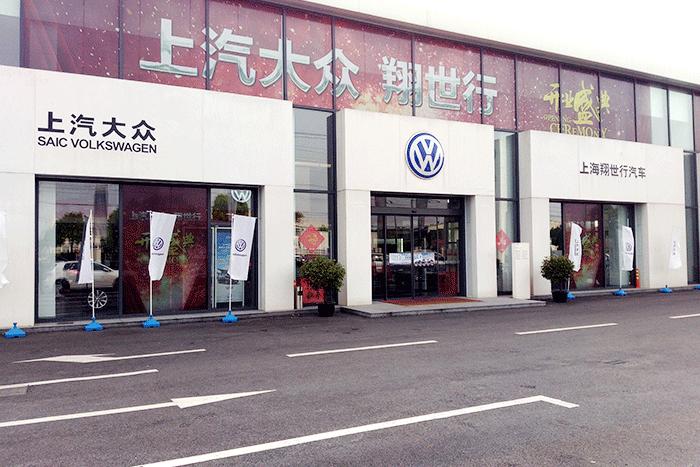 上海翔世行上汽大众4S店