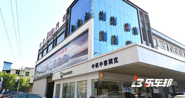 福建省直中机中泰别克4S店