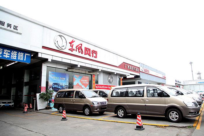 广州浩迅风行4S店