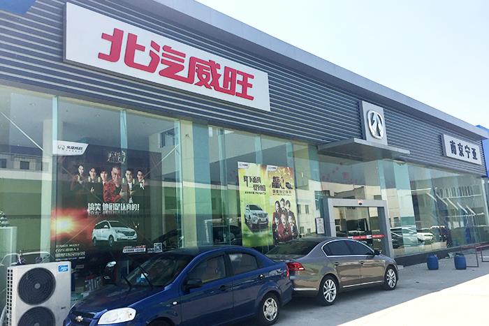 南京宁亚威旺4S店