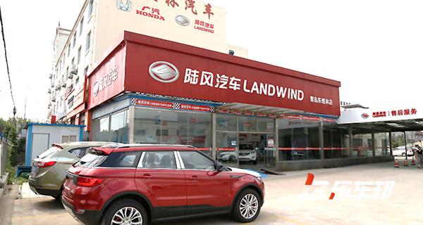 陆风青岛东煜林4S店