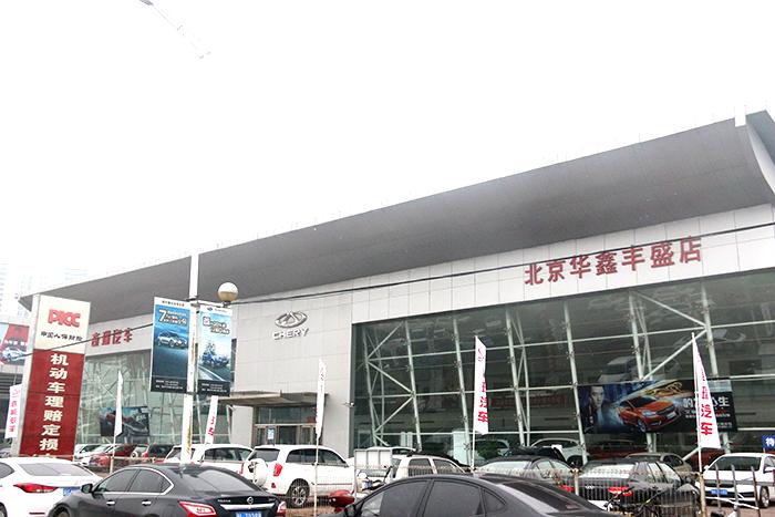 北京华鑫丰盛奇瑞4S店