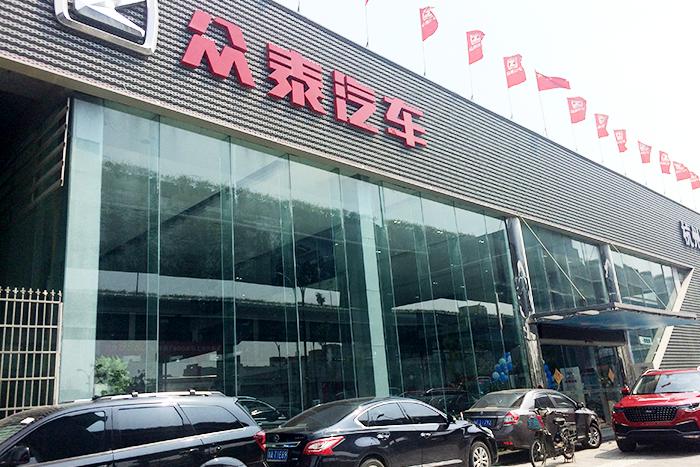 杭州似您邻众泰授权店