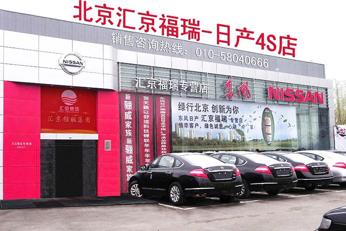 北京汇京福瑞日产4S店