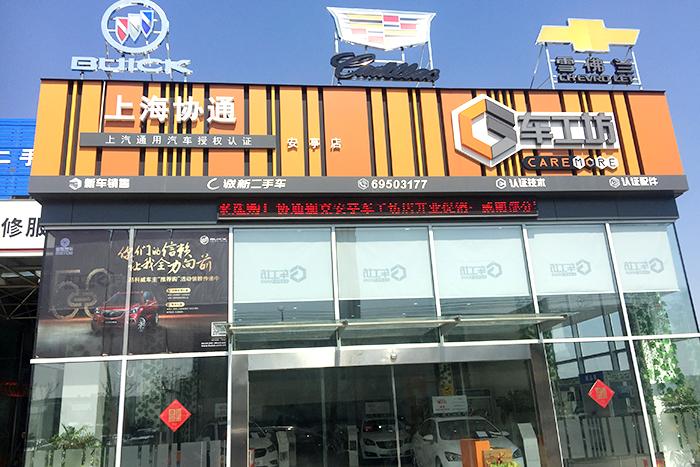 上海协通驰骋4S店
