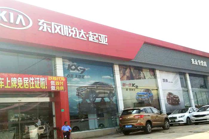 东莞市俊盈起亚4S店