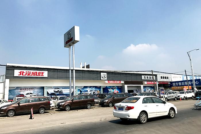 东莞市润达威旺4S店