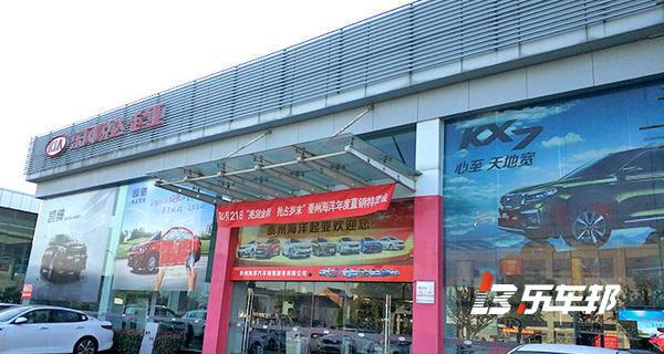 福州华骏凯宏起亚4S店