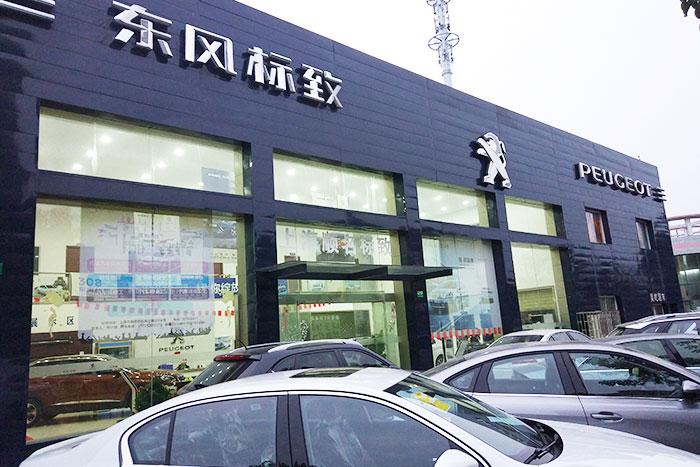 上海顺名标致4S店