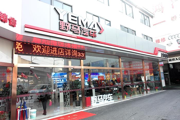 上海瑞鸿野马4S店
