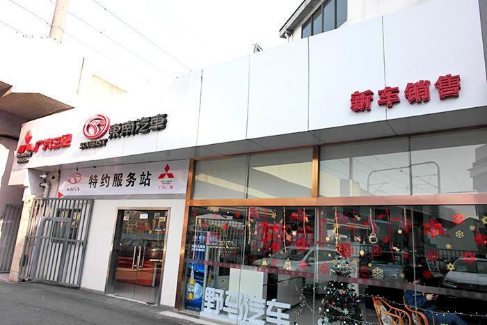 上海瑞鸿东南服务站