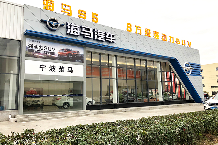 宁波荣马海马4S店