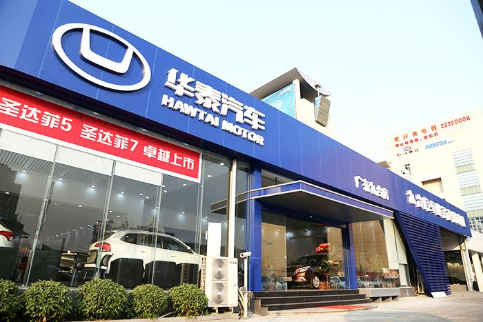 顺德九合华泰汽车4S店