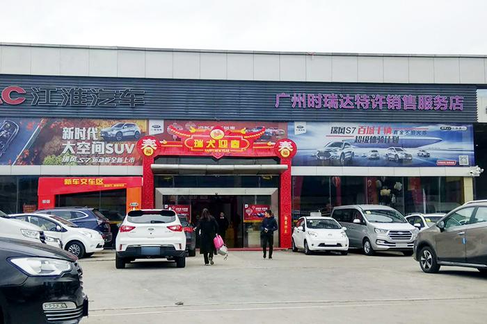 新塘时瑞达江淮4S店