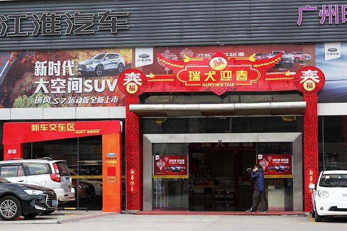 广州时瑞达江淮4S店