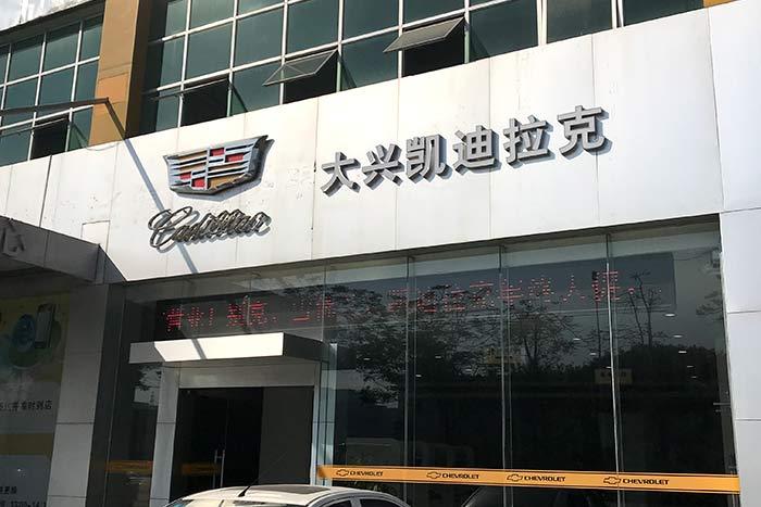 深圳大兴宝典凯迪拉克4S店
