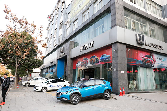 武汉华麒纳智捷4S店
