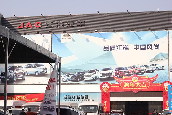 广州星捷江淮汽车4S店
