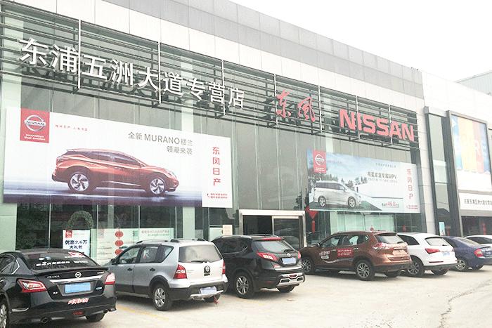上海庞大龙翔日产4S店