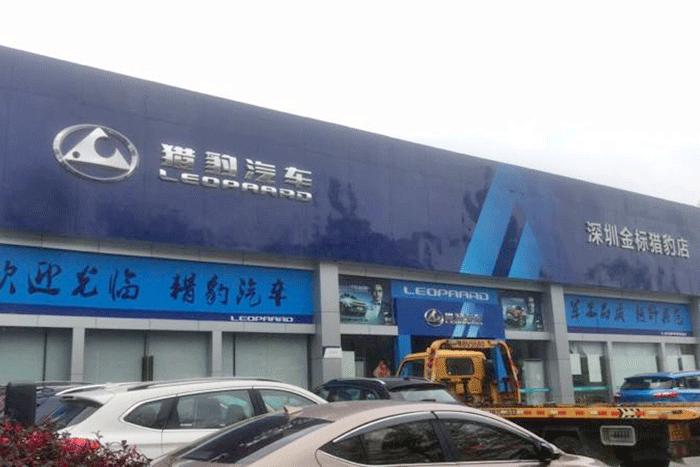 深圳东奇猎豹4S店