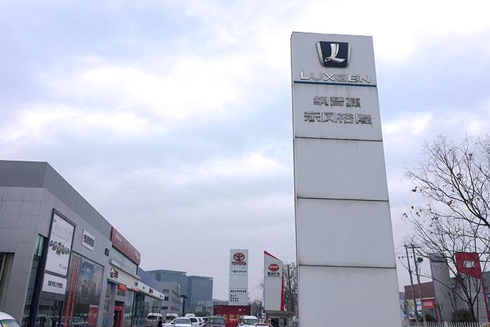 南京宇辰纳智捷授权店