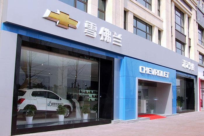 上海智隆雪佛兰4S店