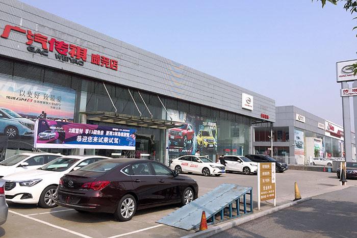 南京威尧传祺4S店