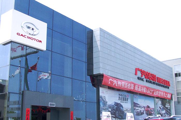 上海赛路丰传祺4S店