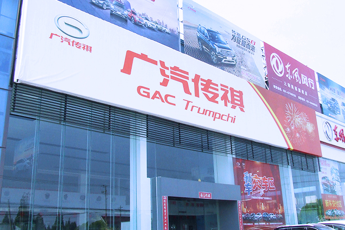 上海盛福传祺4S店
