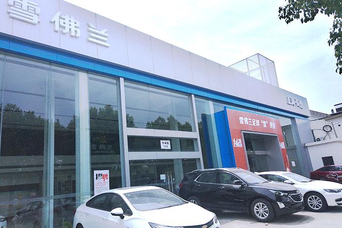 上海弘怡雪佛兰4S店