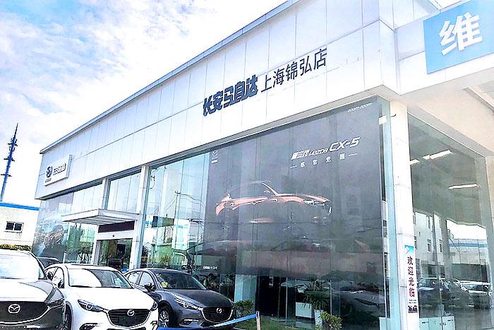 上海弘绅长安马自达4S店
