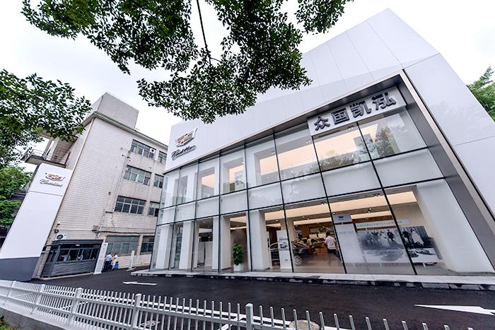 上海众国凯泓凯迪拉克4S店